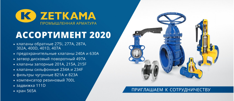 Клапаны Zetkama