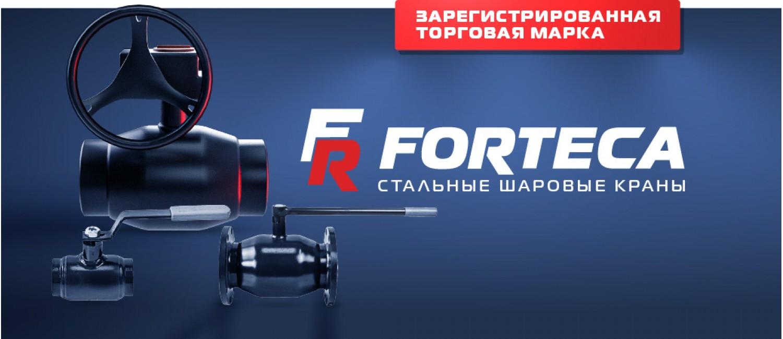 Шаровые краны Forteca
