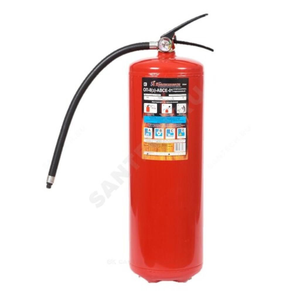 Огнетушитель порошковый ОП-8 (з) АВСЕ (ЗПУ алюминий) Ярпожинвест