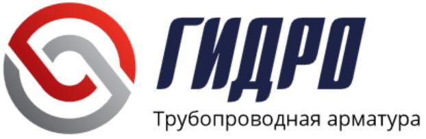 ГИДРО поставка запорно-регулирующей арматуры по всей России